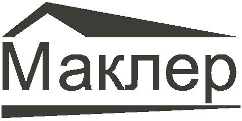 Агентство недвижимости МАКЛЕР в Туапсе и на всем Черноморском побережье