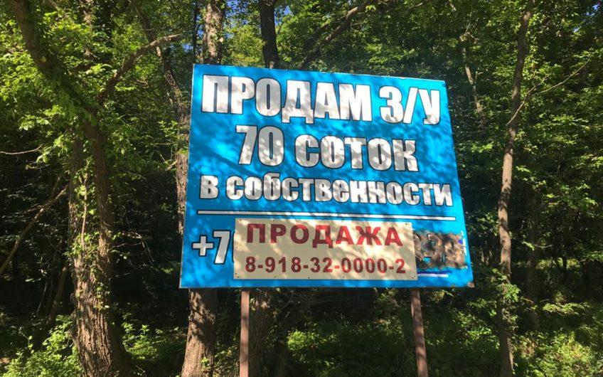 Земельный участок с.Ольгинка